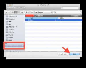 Mac設定ログイン