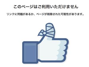 Facebookブロックページ