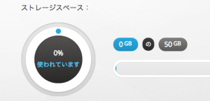 スクリーンショット 2013-01-21 23.23.58