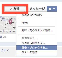Facebook友達ブロック