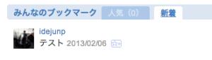 スクリーンショット 2013-02-06 15.22.38