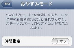 iOS6おやすみモード