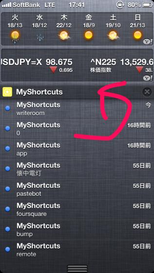 myshortcuts並べ替え
