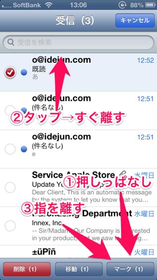 iPhoneメール全て既読にする方法