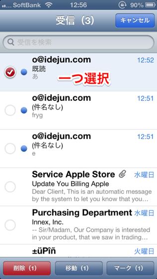 iPhoneメール既読選択