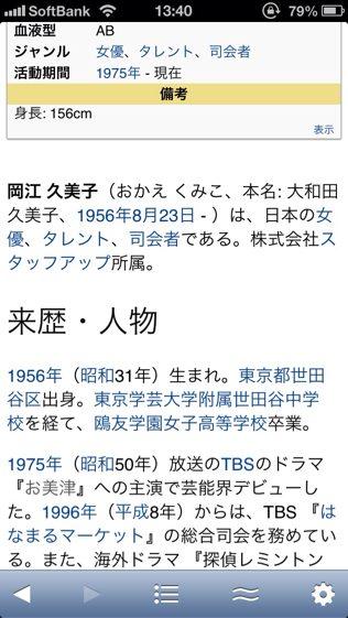wikipanionリンク先
