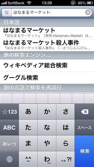 wikipanion検索