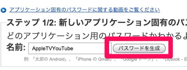 Google2段階認証アプリケーション固有パスワード