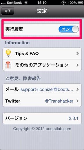 Iconizer実行オン