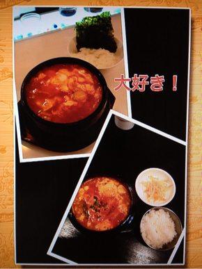 岡江スンドゥブアプリ写真