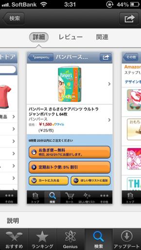 Amazonアプリスクリーンショット