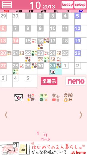 stampカレンダー