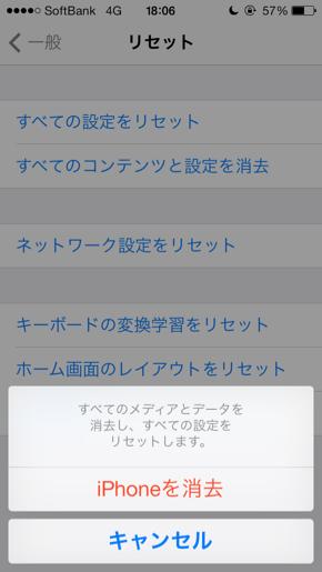 iPhoneリセット
