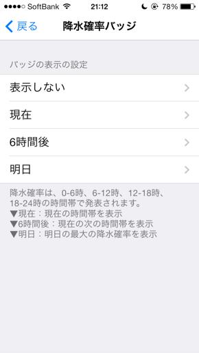 天気アプリ設定