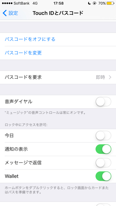 iPhone音声ダイヤル
